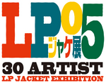 LPジャケ展05